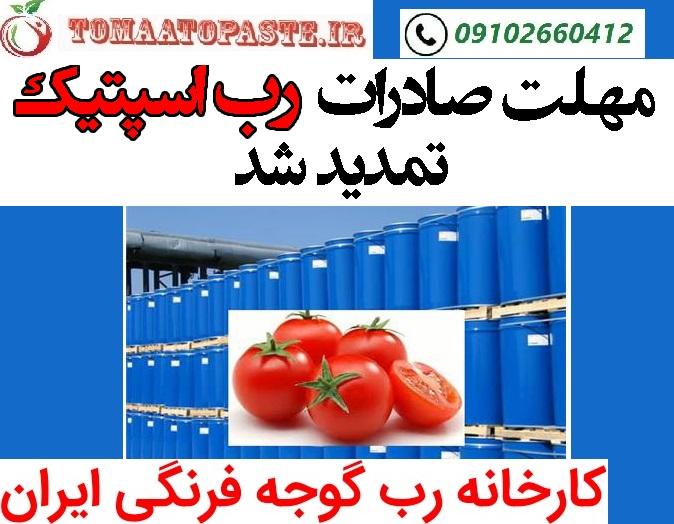 خرید عمده رب گوجه فرنگی اسپتیک